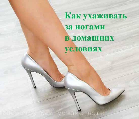 kak uhazhivat' za nogami v domashnih uslovijah