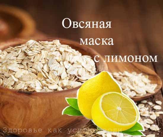 maska-iz-ovsjanyh-hlopev-s-limonom