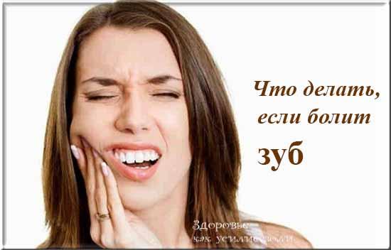 Средство от зубной боли в домашних условиях