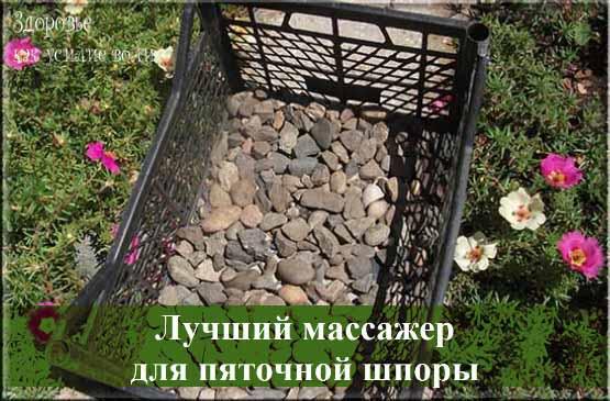 massazher dlya pyatochnoj shpory