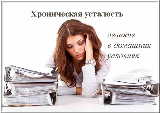 hronicheskaya ustalost