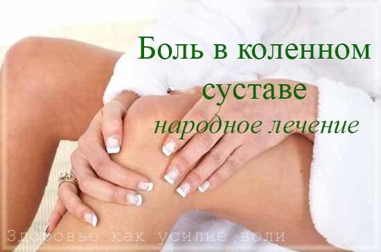 bol' v kolennom sustave