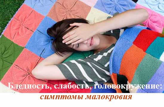 simptomy malokrovija