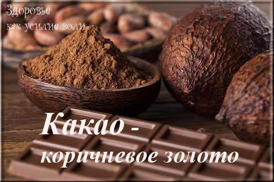 kakao boby korichnevoe zoloto