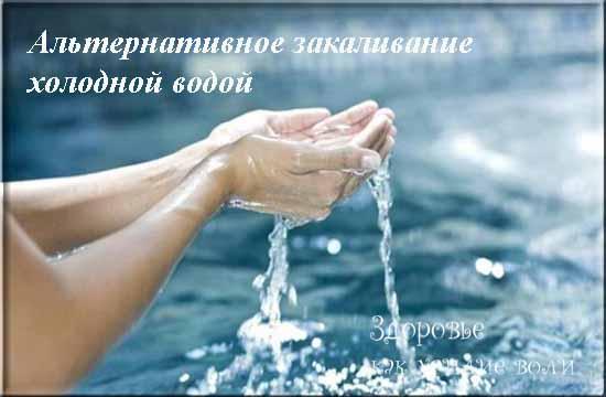 zakalivanie xolodnoj vodoj