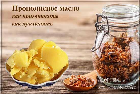 maslo propolisnoe